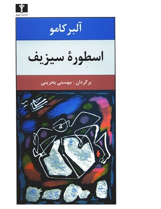 کتاب اسطوره سيزيف اثر آلبر کامو