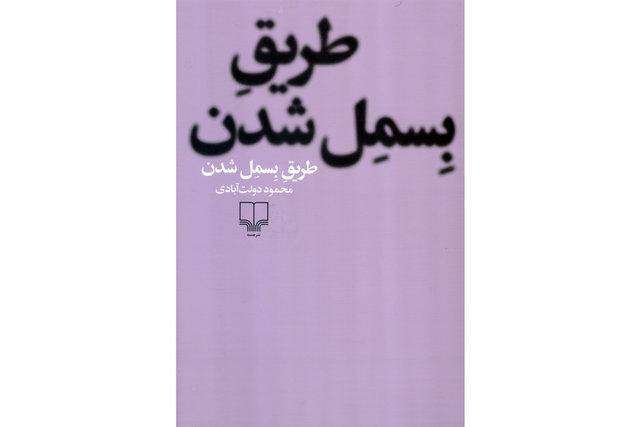 طریق بسمل شدن ـ محمود دولت آبادی
