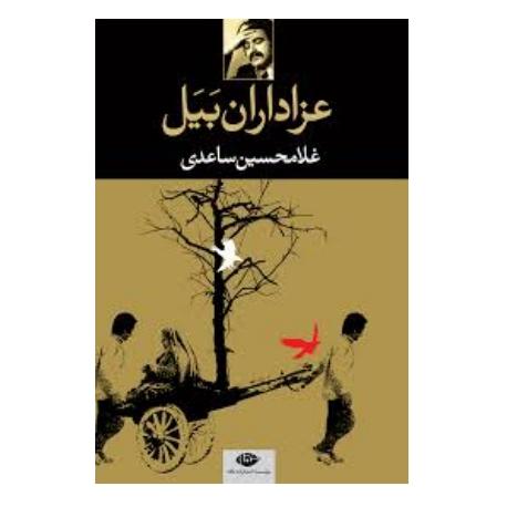 عزاداران بیل- غلامحسین ساعدی