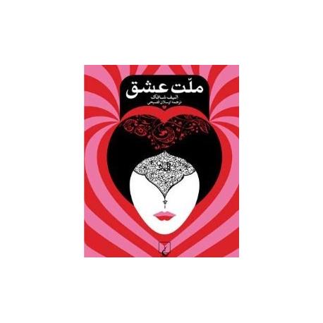ملت عشق -الیف شافاک