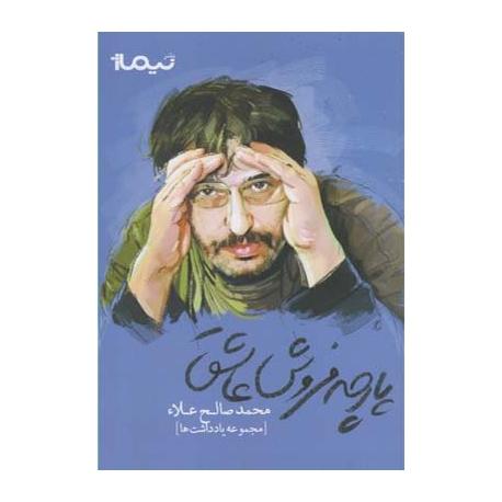 پارچه فروش عاشق- محمد صالح علا