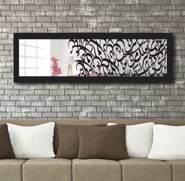 Decorative Mirror 85 cm x 35 cm (wooden frame) مرا هزار امید است و هر هزار تویی / شروع شادی و پایان انتظار تویی