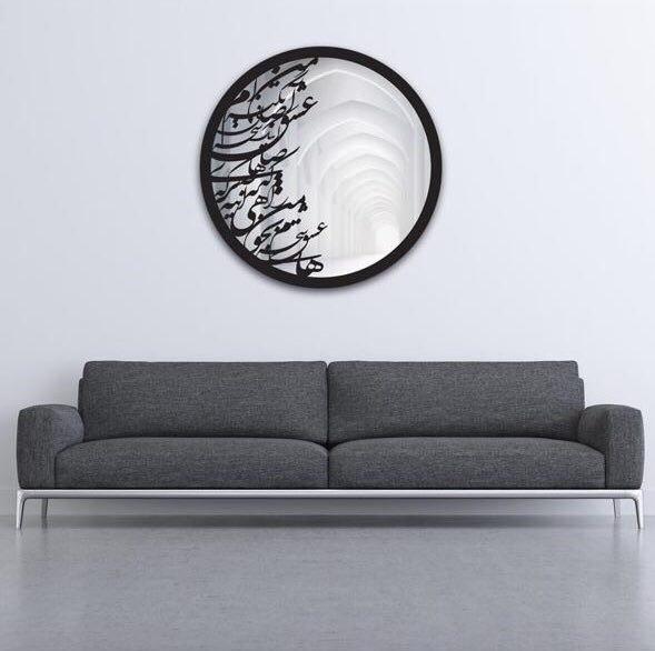 Mirror round (wooden frame) من آبگیر صافی ام، اینک به سحر عشق از برکه های آینه، راهی به من بجو