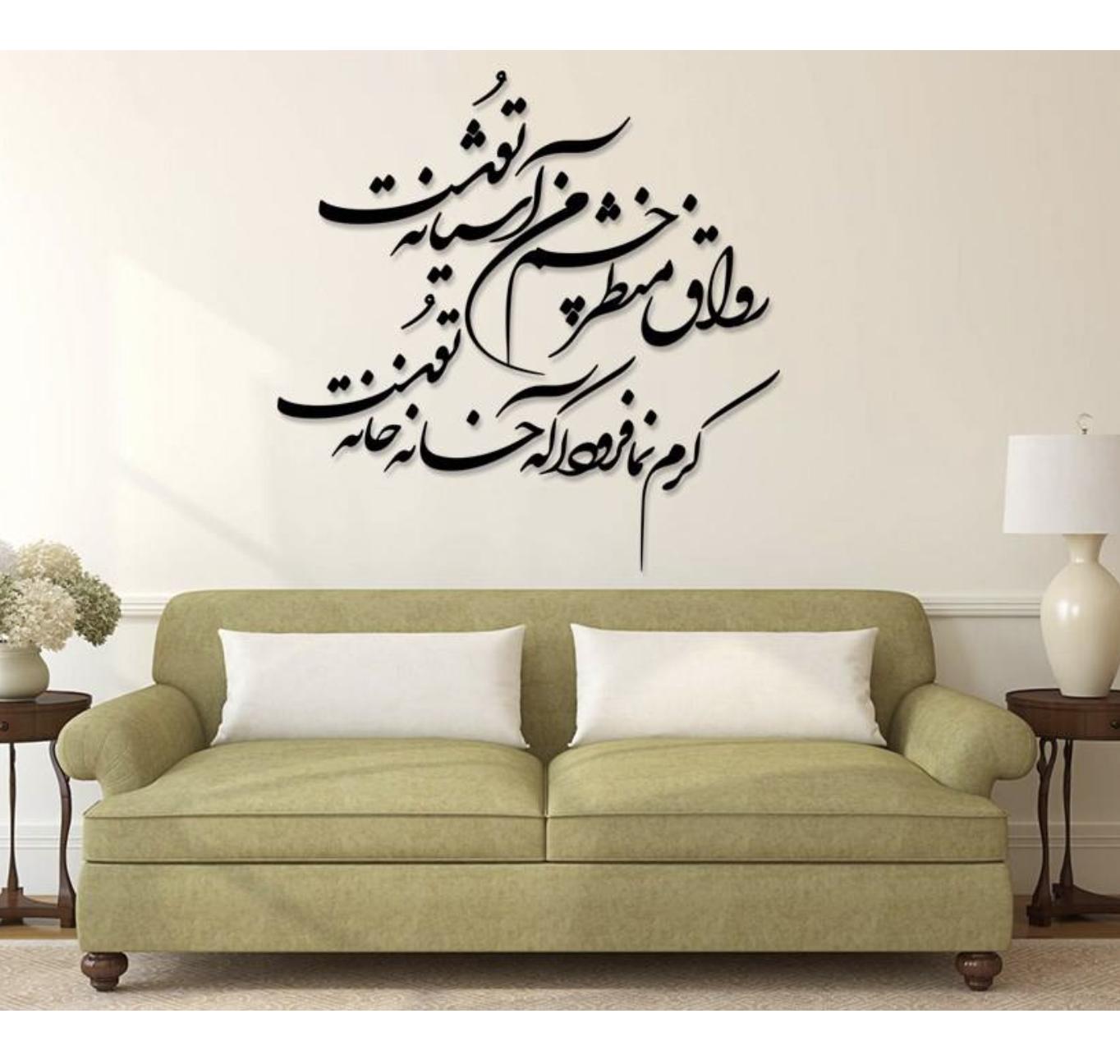 Wooden Sticker - Ashianeh - 90cm x 90cm