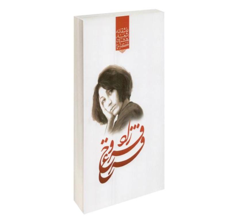 کتاب گزیده بهترین اشعار فروغ فرخ زاد اثر رضا فهیمی