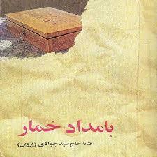 بامداد خمار- فتانه حاج سید جوادی