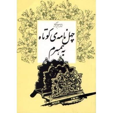 چهل نامه کوتاه به همسرم -نادر ابراهیمی