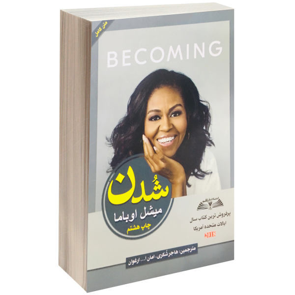 شدن - میشل اوباما