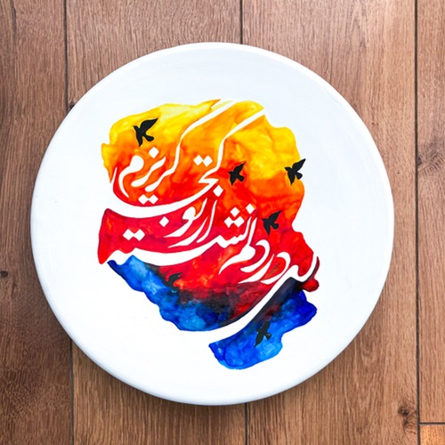 Wall decoration plates from 30cm dar delam neshaste