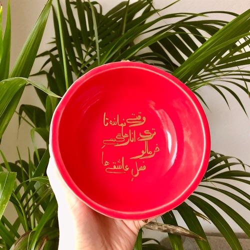 Maan pomegranate bowl 15x8 cm khormaloo