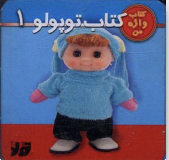 کتاب توپولو (1)(تولد)- نگار ذوالفقاریان