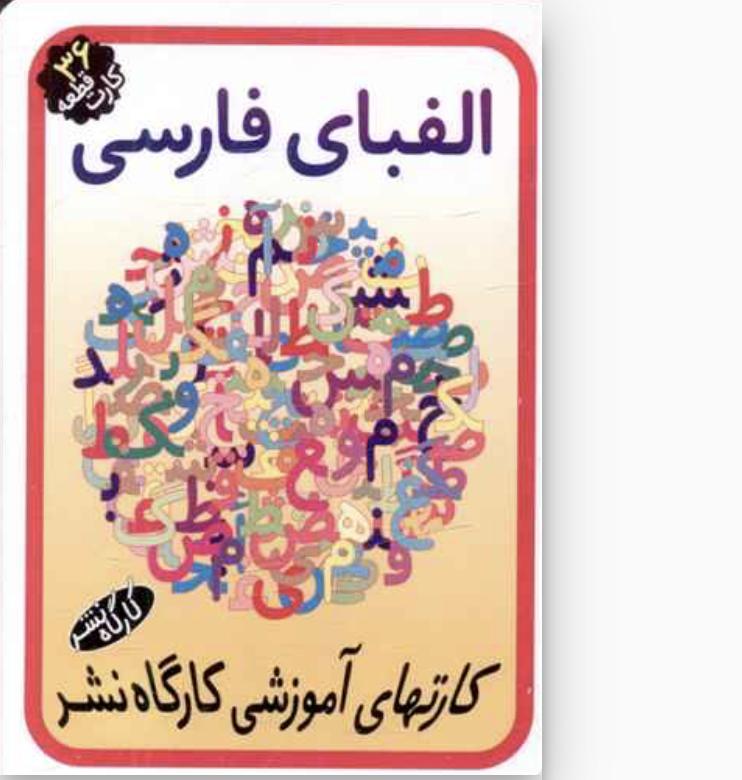 کارت آموزشی (الفبای فارسی)