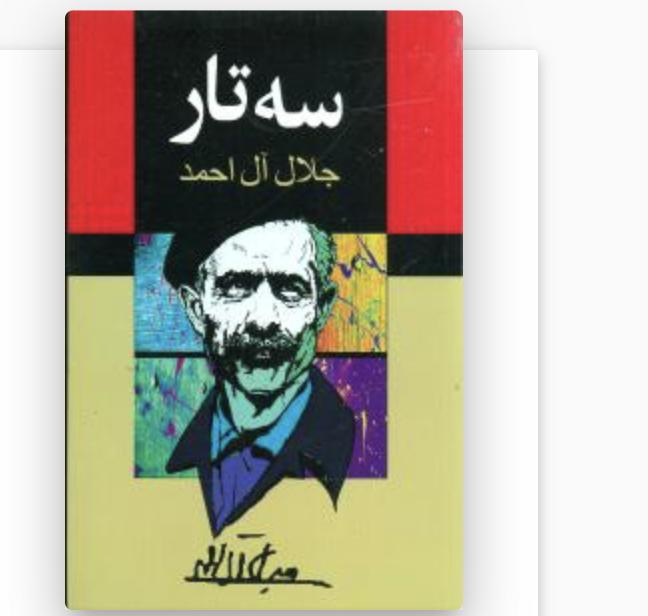سه تار -جلال آل احمد