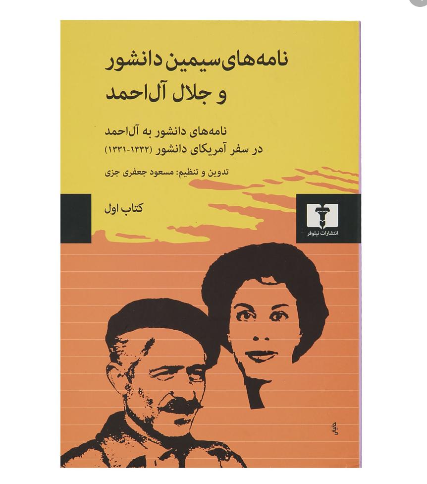 نامههای سیمین دانشور و جلال آل احمد- (دفتر اول)- مسعود جعفری