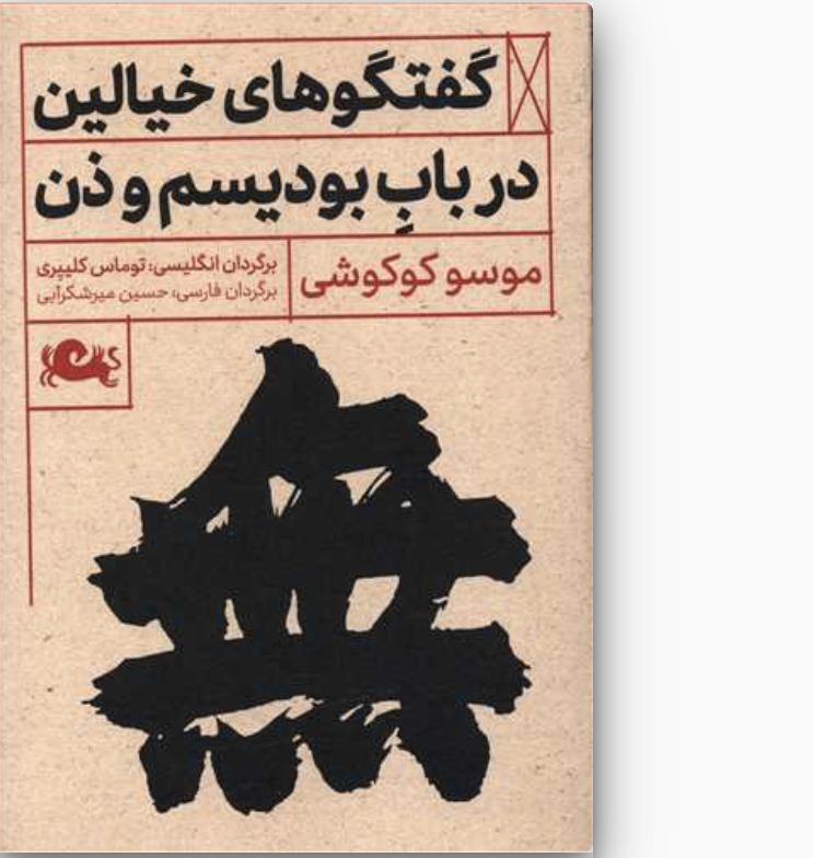 گفتگوهای خیالین در باب بودیسم و ذن - موسو کوکوشی