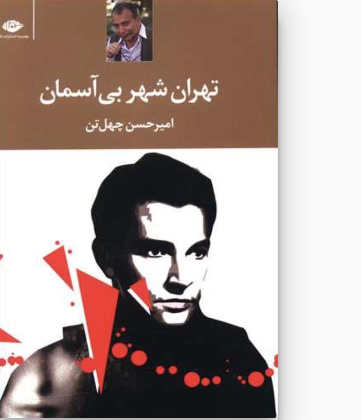 تهران شهر بیآسمان - امیرحسن چهل تن