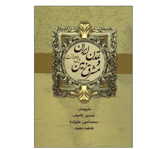 تمدن ایران و مشرق زمین- ویل دورانت